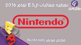 E3 2016 - Nintendo تغطية و ملخص مؤتمر