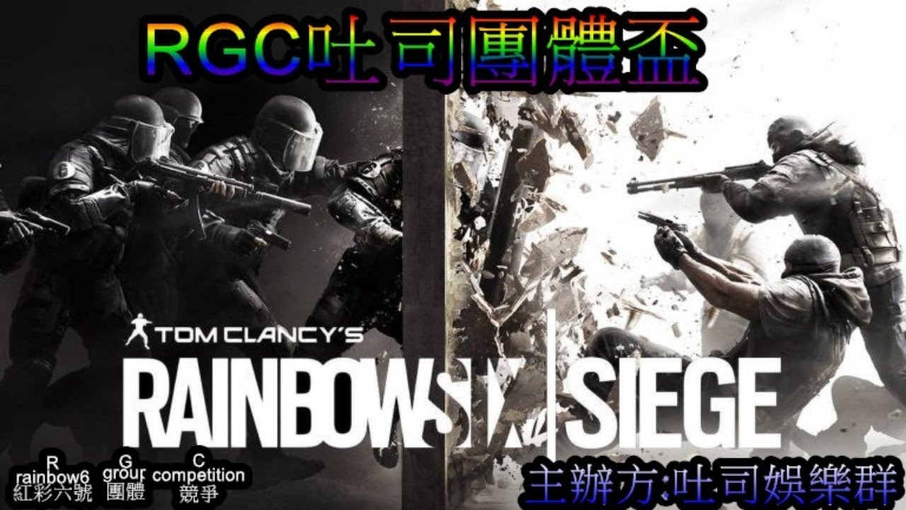 🏆️2020  Rainbow Six 【RGC】團體吐司盃🏆️  官方直播平台🔊 場次四:   (8)  Fnatic  Fans    VS    (11) TeamGOA