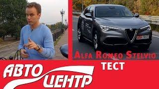 Автоцентр-ТЕСТ: тест-драйв ALFA Romeo Stelvio (Альфа Ромео Стельвио)