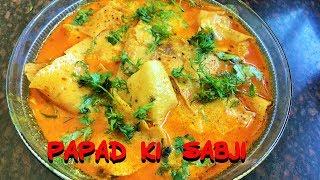 राजस्थानी पापड़ की सब्ज़ी   Rajasthani Papad ki sabzi  Sangita's   Kitchen