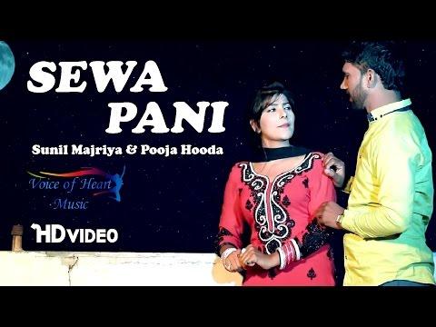 Sewa Pani | Sunil Brahman Majra, Pooja Hooda | Ranvir Kundu | Latest Haryanvi Songs2017 |