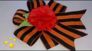 Брошь Георгиевская лента с гвоздикой, гвоздика из ткани