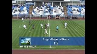 ФК Лада. Передача Наш Футбол №30 (июнь 2008). Лада-ТВ.