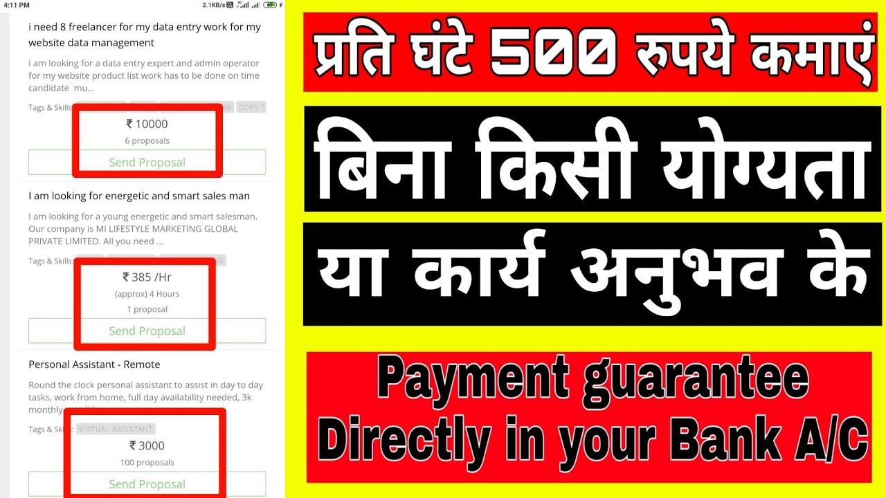 Earn Rs.500 / Hour with proof | how to earn mone from mobile | best website for earn money online