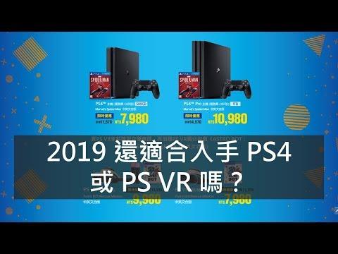 【只剩一顆腎系列03】 2019 還適合入手 PS4 或 PS4 VR 嗎?