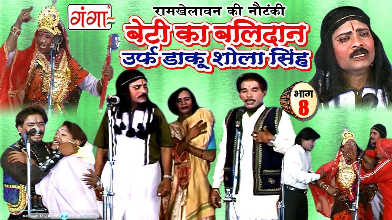 Download बेटी का बलिदान उर्फ़ डाकू शोला सिंह (भाग-8)- Bhojpuri Nautanki   Bhojpuri Nautanki Nach Programme