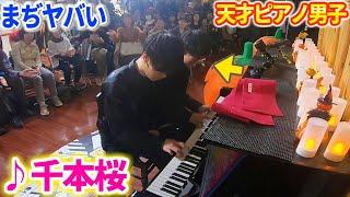 まぢヤバいピアニストよみぃ君の「千本桜」に乱入して、俺も一緒にまぢヤバくなってみた【ストリートピアノ公式イベント】