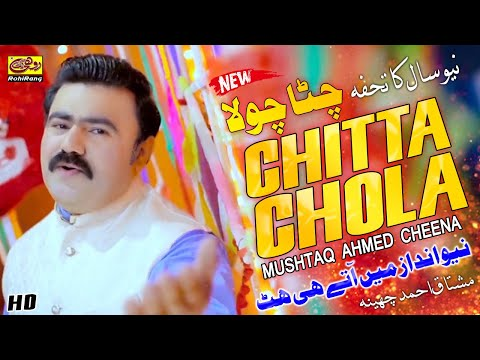 Chitta Chola New By Mushtaq Cheena New Saraiki Song 2020