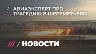 Что произошло с Superjet после удара молнии и почему он загорелся при посадке. Мнение авиаэксперта