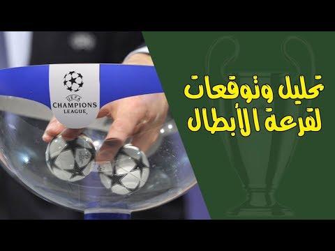 تحليل قرعة دوري الابطال وتوقعاتي للمتأهلين ! champions league draw