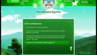 Мультимедийная презентация Адыгеи(Модификация мультимедийной презентации Республики Адыгея для VIII Международного инвестиционного форума..., 2011-10-24T08:49:06.000Z)