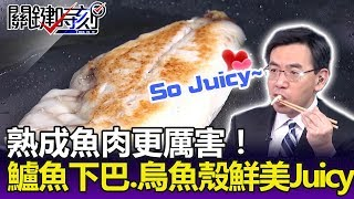「熟成」魚肉更厲害 以前沒人要的鱸魚下巴、烏魚殼都能變鮮美Juicy!-關鍵精華
