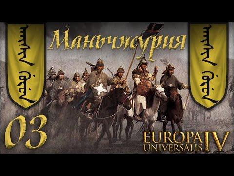 [Europa Universalis IV] Маньчжурия (Manchurian Candidate) №3