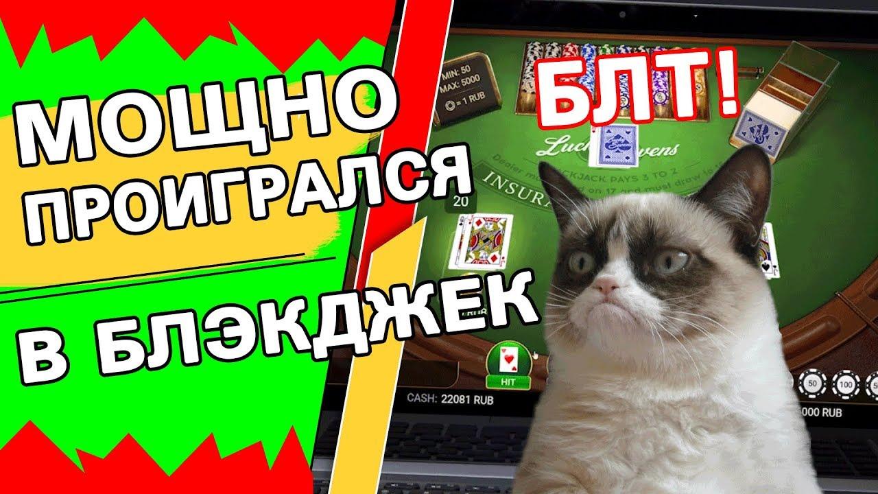 Играть Азартные Игры Онлайн Вулкан | Дима Мощно Проигрался в Блэкджек в Онлайн Казино