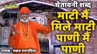 bhakat ramniwas haryanvi bhajan hit chetawni santo ke shabad mati mein milye mati pani mein pani