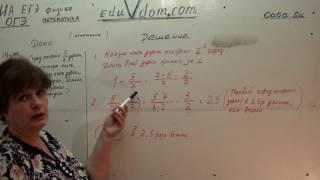 Математика 5-6 класс — 00206. #Отношения и #Пропорции