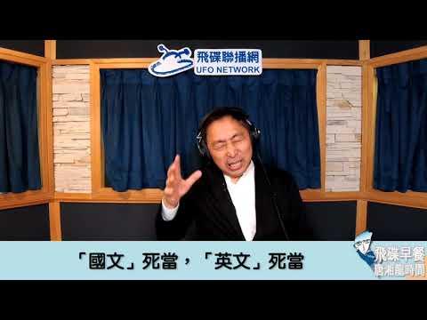 '19.02.22【觀點│唐湘龍時間】「國文」死當,「英文」死當