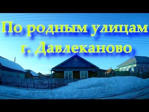 По родным улицам г. Давлеканово.