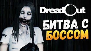 DreadOut Act 2 - Битва с Боссом (ЖЕСТЬ) #2