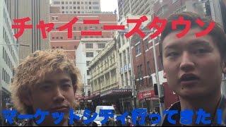 オーストラリアシドニーにあるマーケットシティを、シドニーZAMURAI二人...
