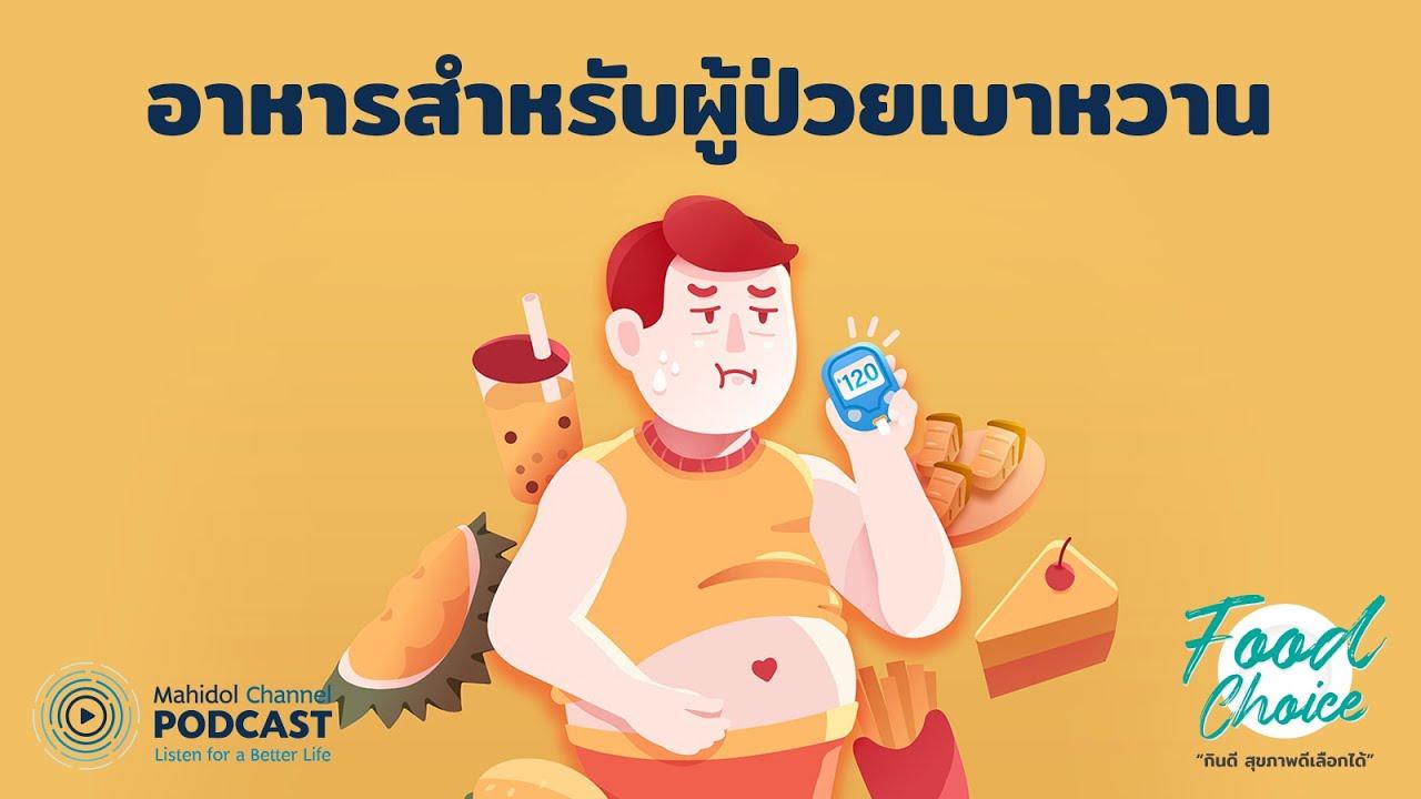 [PODCAST] Food Choice | EP.1 - อาหารสำหรับผู้ป่วยเบาหวาน | Mahidol Channel