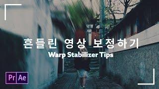 ⛹짐벌 없이! 흔들린 영상을 잡아주는 효과 - Warp Stabilizer(비틀기 안정기) #79