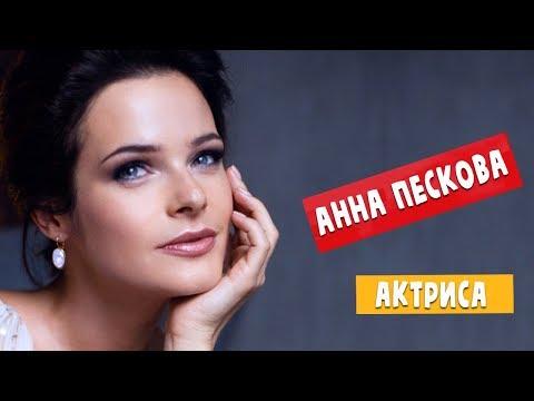 Анна Пескова: актриса