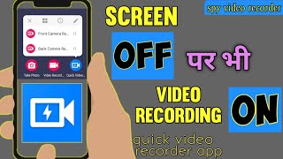 Quick video recorder app hindi (how to use quick video recorder) quick recorder app(2020) screenshot 2