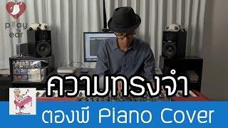 ความทรงจำ - แอม เสาวลักษณ์ Piano Cover by ตองพี