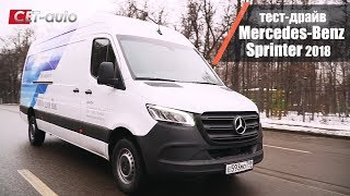 Первый Тест Драйв Mercedes Sprinter 2018 В Москве (Новый Мерседес Спринтер - Более 100 Комплектаций)