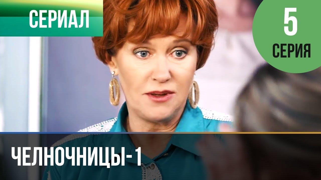 дневник свекрови 1 сезон 5 серия