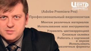 Курсы Adobe Premiere Pro