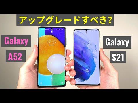 Galaxy A52 で十分? S21の方がやっぱりイイ?失敗しないために見てほしい