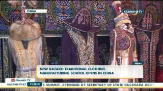 Школа по пошиву казахских национальных костюмов открылась в Китае - Kazakh TV(, 2015-11-25T10:41:16.000Z)