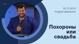 """""""Похороны или свадьба"""" - Андрей Дириенко - 16.12.2018"""