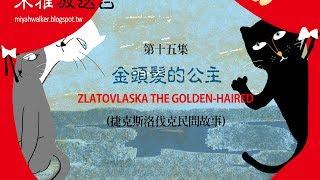 「米雅放送台」第十五集:「金頭髮的公主」(Zlatovlaska the Golden-haired.)