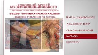 Афіша Вінниці 06.03 - 12.03.15(, 2015-03-06T20:32:37.000Z)