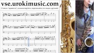 Уроки саксофона (альт) Luis Fonsi - Despacito Ноты Самоучитель часть 2 um-a821