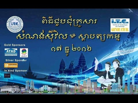 Family GCI 2016 at ITC Cambodia