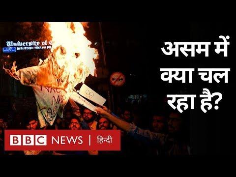 Citizenship Amendment Bill का जबरदस्त विरोध, Assam में हालात बिगड़े (BBC Hindi)
