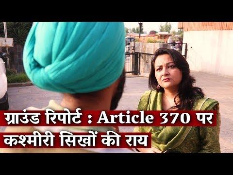 ग्राउंड रिपोर्ट: Article 370 पर कश्मीरी सिखों की राय