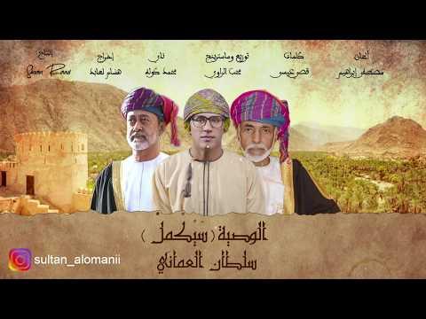 سلطان العماني | سَيُكْمِلُ الوطن (الوصية) حصريا 2020