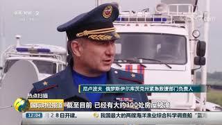 [国际财经报道]热点扫描 俄罗斯伊尔库茨克州多地遭洪水侵袭| CCTV财经