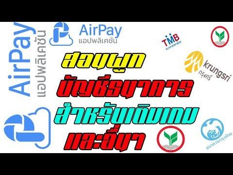 สอนผูกบัญชีธนาคารกับ Airpay พร้อมสาธิตเติมเกม 700 บาท