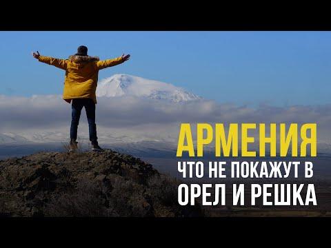 Вірменія - що не покажуть в орел і решка. Арені, Нораванк, Татев, Арарат, гранатове вино, Ереван