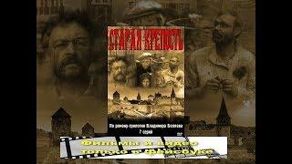 Старая крепость #фильм  1973 мини сериал 1- 4 серия
