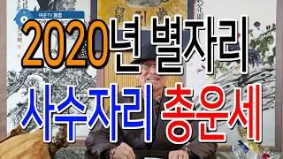 2020년 사수자리 별자리운세 점성술 경자년 사주 운세 토정비결