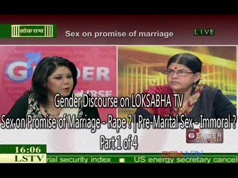 1/4 Sex on promise of marriage-Rape? Premarital sex-Immoral ? Gender Discourse LOKSABHA TV 9Jan2014