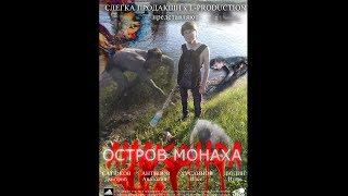 Анаконда: Остров Монаха (Фильм 2018 / драма, ужасы, комедия)