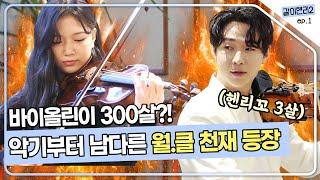 Download 월.클 천재의 300살 바이올린 vs 헨리의 3살 바이올린 승자는??